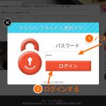 本当に簡単!らくらく更新ボタンの使い方【画像変更編】