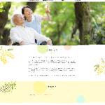 【制作日記】大阪市介護サービスホームページ