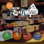 【制作日記】岐阜県道の駅公式サイト