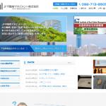 【制作日記】福岡市不動産会社ホームぺージ