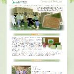 【制作日記】アレッポ石鹸販売サイト