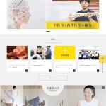【制作日記】東京都セラピストスクール