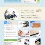 【制作日記】栃木県 社会保険労務士事務所