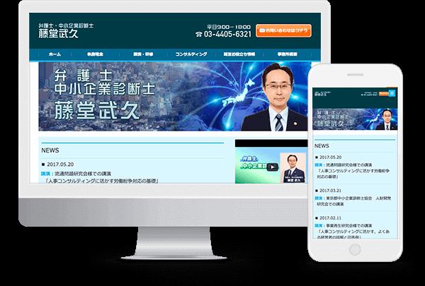 千代田区弁護士ホームページ制作