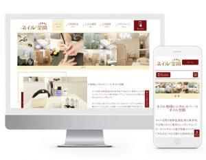 東京都港区サロンスペースレンタルホームページ制作事例