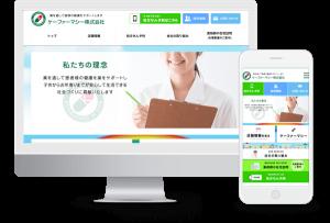 東京都渋谷区調剤薬局ホームページ作成