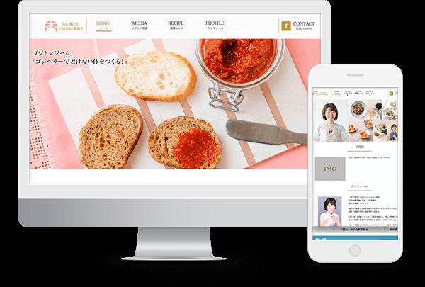 料理アドバイザーホームページ作成