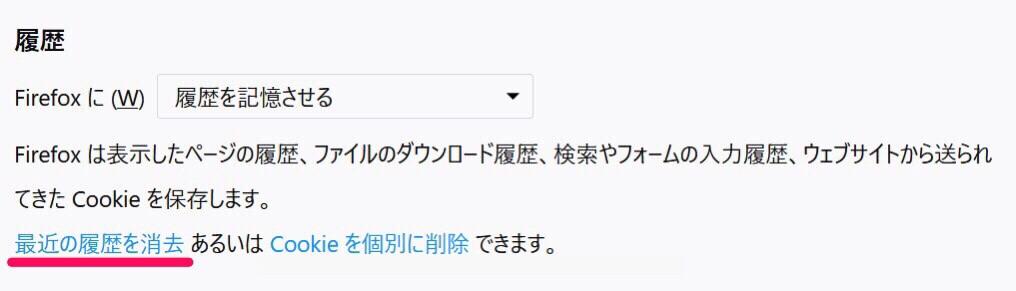 Firefoxキャッシュクリア方法3