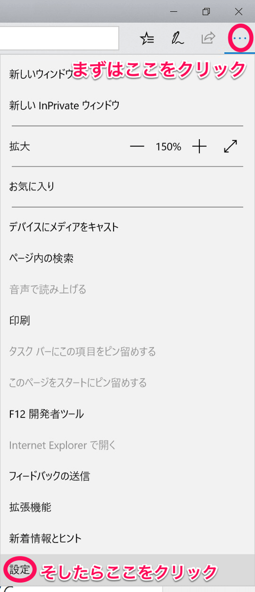 IEキャッシュクリア方法1