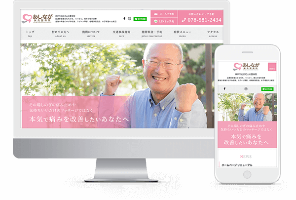 兵庫県神戸市ホームページ作成例