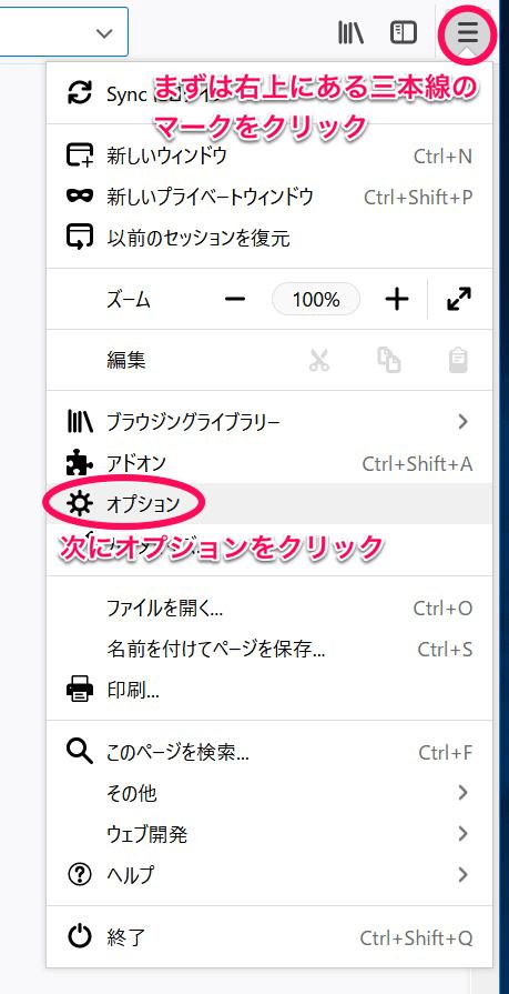 Firefoxキャッシュクリア方法1