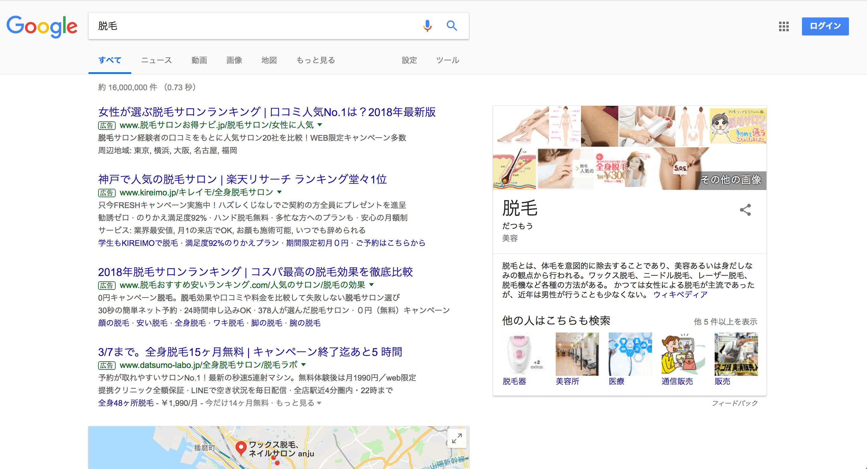 検索結果に表示される広告の例