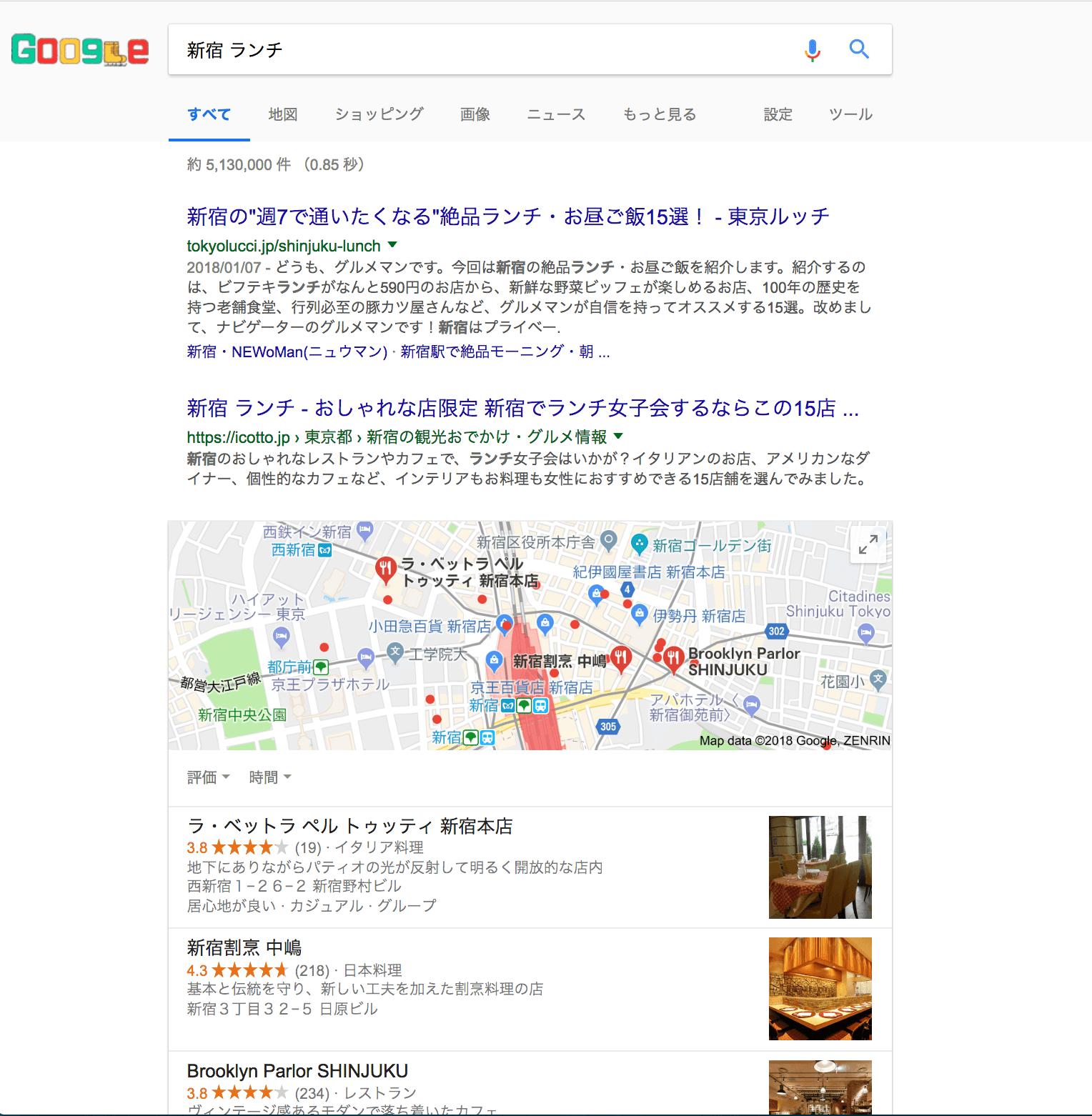 新宿 ランチ