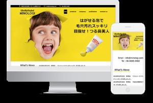大阪ホームページ作成例