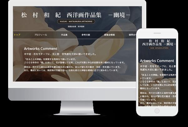 アーティスト公式サイト作成