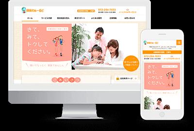 大阪 保険ホームページ作成