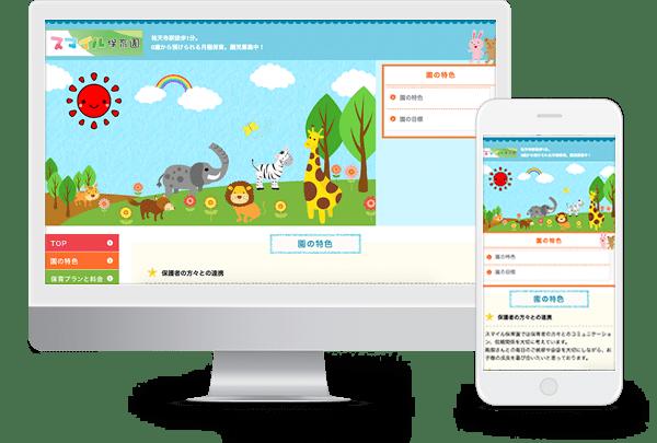 幼稚園・保育園ホームページ作成事例