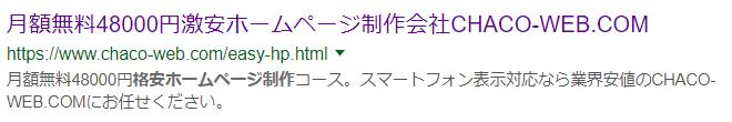 検索結果に表示される説明文がディスクリプション