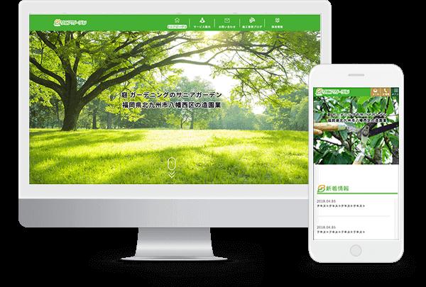 福岡県北九州市のホームページ制作例