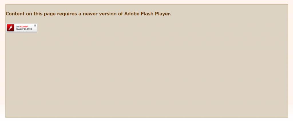 表示されていないFLASH