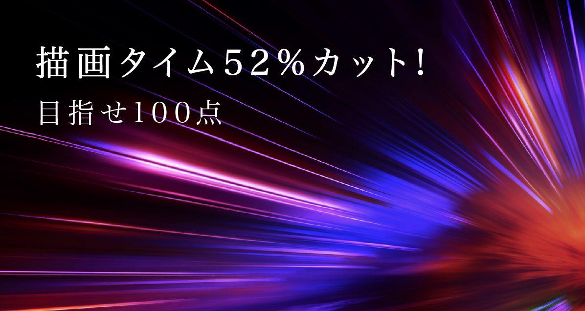 【描画タイム52%カット】ブログの表示スピードを高速化させました。