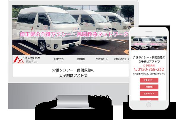 埼玉県比企郡にあります介護タクシー会社のホームページ制作事例をご紹介します。