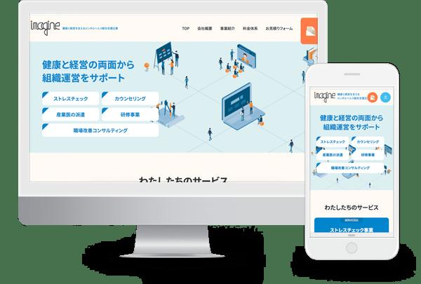 神奈川県藤沢市 メンタルヘルス総合支援会社ホームページ制作事例