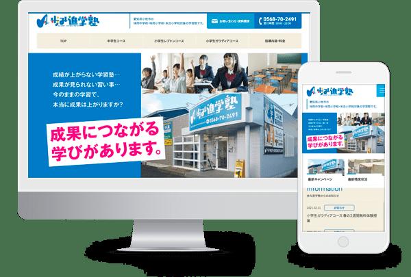 愛知県小牧市 学習塾ホームページ制作事例