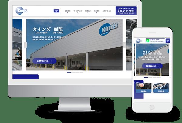【ホームページのリニューアルを成功させるために必要なこととは?】千葉県野田市 物流代行会社ホームページ制作事例