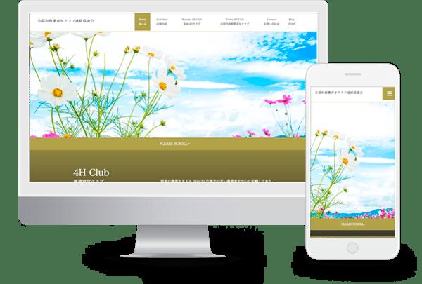 【今はどの段階?ホームページ制作から運営までにおけるアドバイスと提案】京都府の農業青年クラブホームページ制作事例