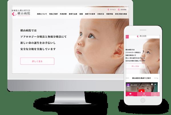 山形県山形市の産婦人科病院のスマホメニューのデザインリニューアル