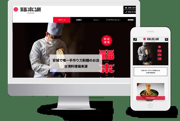 愛知県安城市 台湾料理レストランのホームページ制作事例