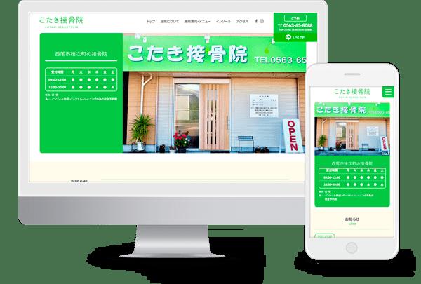 愛知県西尾市にあります接骨院ホームページ制作事例をご紹介します。