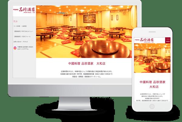 【テンプレートプランに搭載されている機能のご紹介】神奈川県大和市中国料理レストランホームページ制作事例