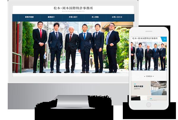 【ロジカルなデザインがお客様に確実な情報を伝えます】東京都港区 国際特許事務所ホームページ制作事例のご紹介