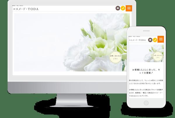 兵庫県姫路市のエステサロンホームページ制作事例