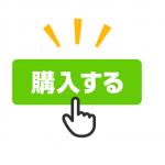 【オンライン決済機能を入れよう】WordPress管理画面からホームページにPayPal決済ボタンを埋め込む方法を解説-CHACO-WEBかんたんマニュアル